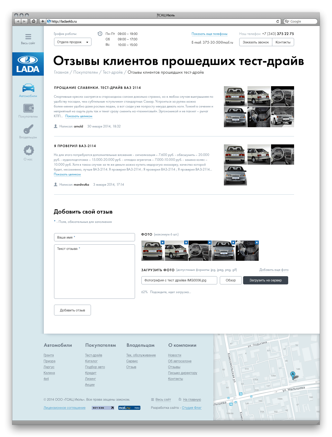 https://flagstudio.ru/wp-content/uploads/2014/12/ladaekb_single_auto_4.png