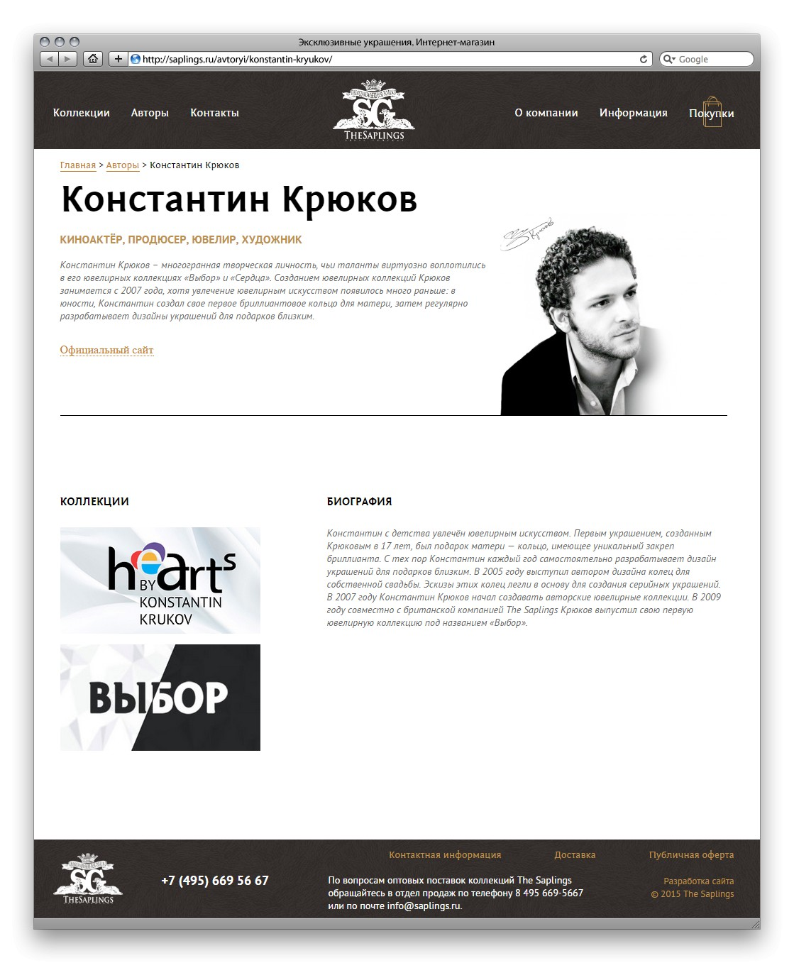 https://flagstudio.ru/wp-content/uploads/2015/03/Константин-Крюков-The-Saplings1.jpg