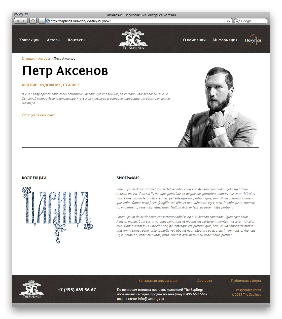 https://flagstudio.ru/wp-content/uploads/2015/03/Петр-Аксенов-The-Saplings.jpg