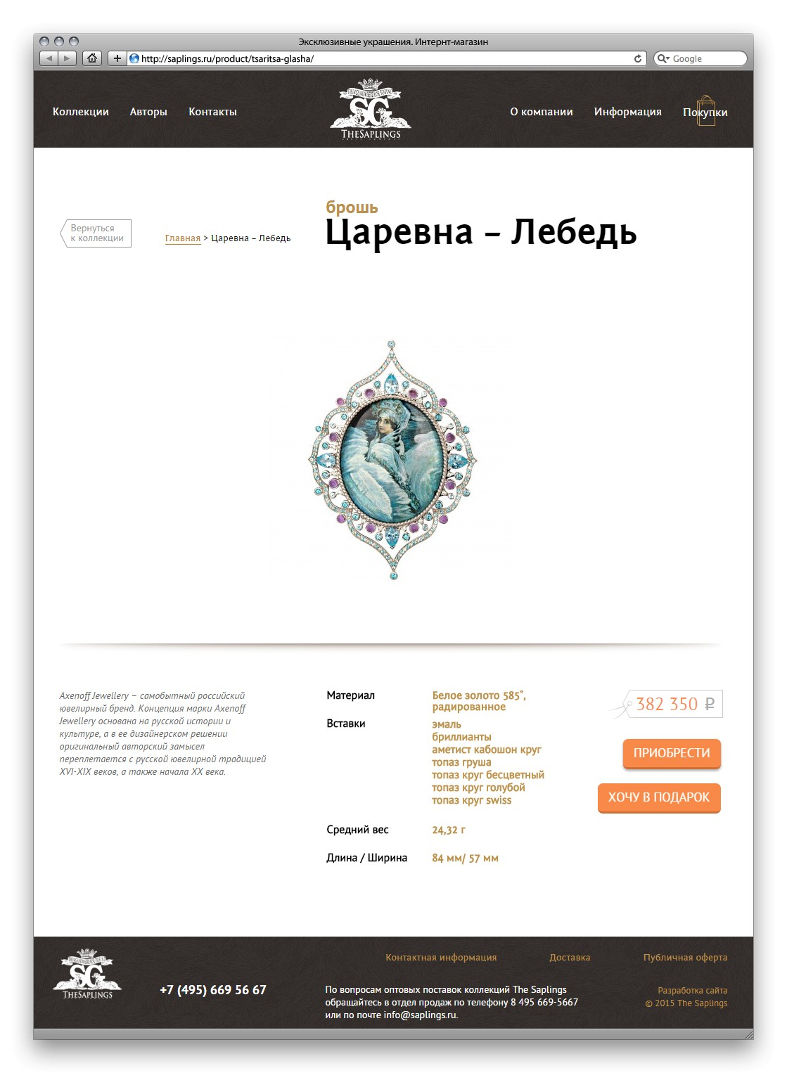 https://flagstudio.ru/wp-content/uploads/2015/03/Царевна-–-Лебедь-The-Saplings-1.jpg