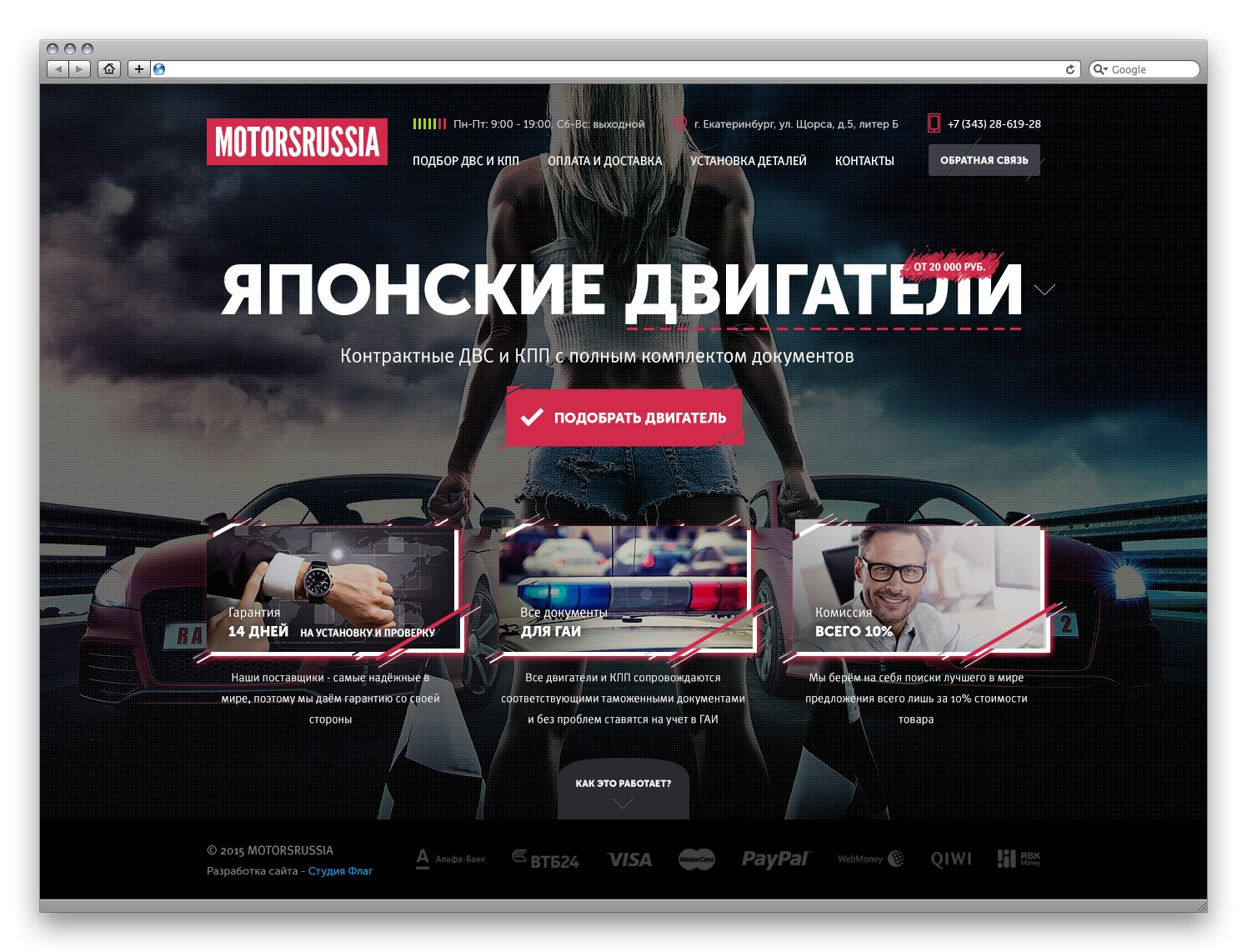 https://flagstudio.ru/wp-content/uploads/2015/09/Главная3.jpg